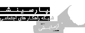 parsinesh logo